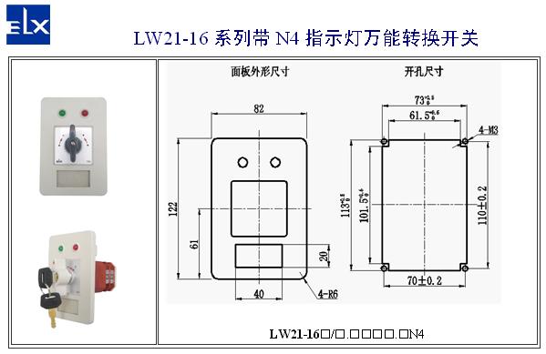lw12-16nz4-2万能转换开关-机电之家网