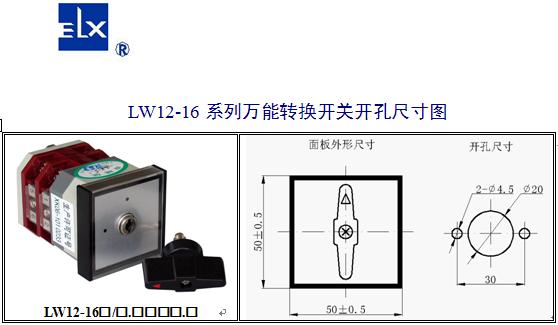 lw21转换开关,lw12转换开关